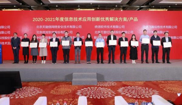 """腾飞获""""2021信息技术应用创新""""两项大奖!"""