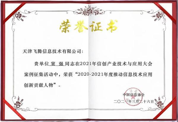 """飞腾喜获""""2021年信息技术应用创新""""两项大奖!"""