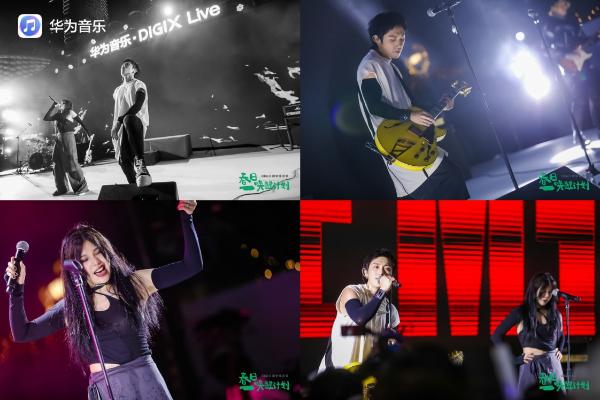 """""""华为音乐·DIGIX Live打扰一下乐团2021新专首唱会""""火热开唱,以摇滚唤醒春日激情"""