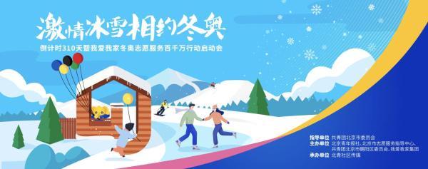 行业倡导我爱我家的冬奥会志愿服务行动即将发布