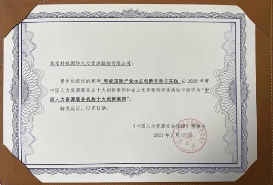 """喜讯!科锐国际荣获""""2020年中国人力资源服务机构十大创新案例"""""""