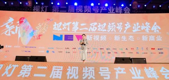 视灯第二届视频号产业峰会|微盟鲍竞:全链路智慧增长方案助力商业系统增长