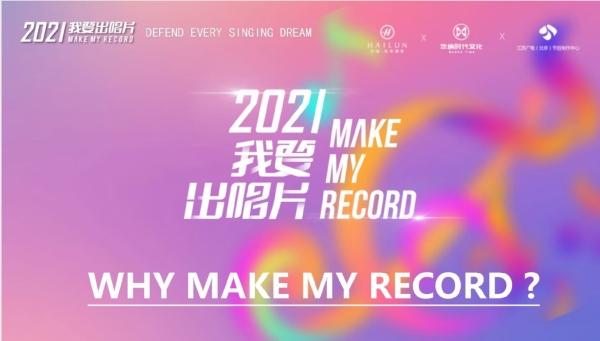 《2021我要出唱片》-打造国内音乐赛事最强音