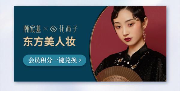 潮宏基×花西子   怀少年初心,敬百年匠心