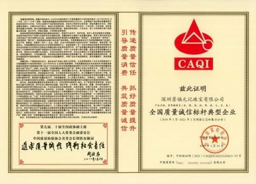 """荟萃楼珠宝荣获""""全国珠宝行业质量领先品牌""""等四项荣誉"""