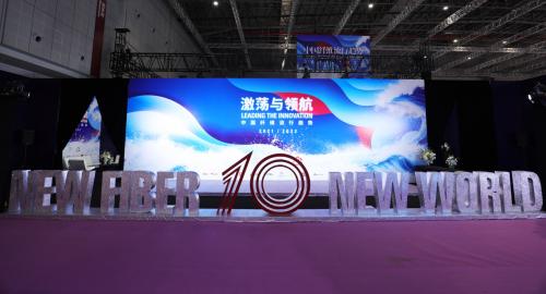 钟丽缇领衔时尚力量共探纤维跨界  中国纤维流行趋势2021/2022发布闪耀上海