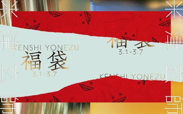 米津玄师 中国限定商品「福袋」将于3月1日开始限量预约贩卖!