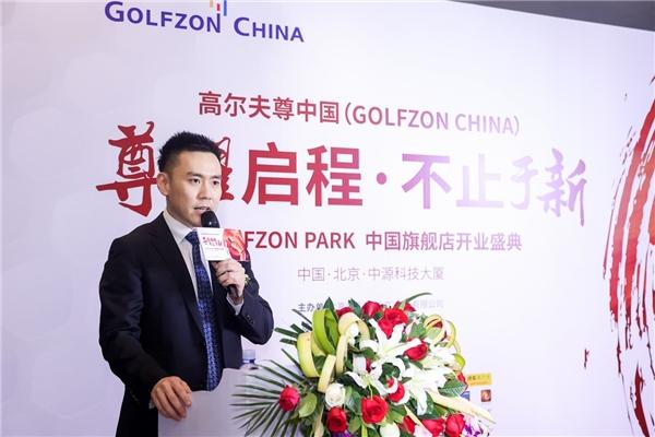 GOLFZON PARK中国旗舰店盛大开业 开启室内高尔夫运动新篇章