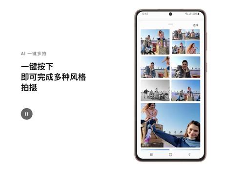 三星Galaxy S21 5G系列AI一键多拍 手机摄影如此简单