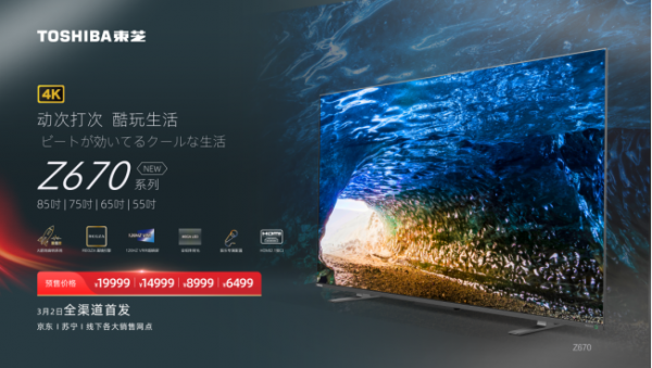 重新定义新的家庭娱乐 东芝火箭发射器Z670KF惊人的预售