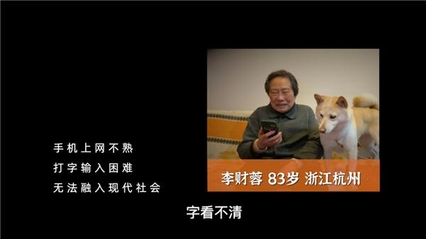 被搜狗输入法暖到了:科技进步的同时,请等一等我们的父母