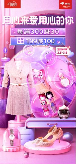 """3.8""""她的节日""""礼品紧急指南JD.COM与月氏尹峰联手上线1小时 以达到送货服务"""