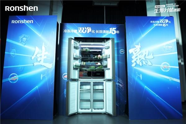 荣盛冰箱开启生的、熟的和健康的储藏 创造高品质的饮食生活