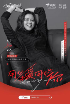 "JD.COM时尚之家携手5位知名女性创始人推出3.8""她的节日"""