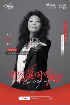 """京东时尚居家携手5位知名女性创始人献礼3.8""""她的节"""""""