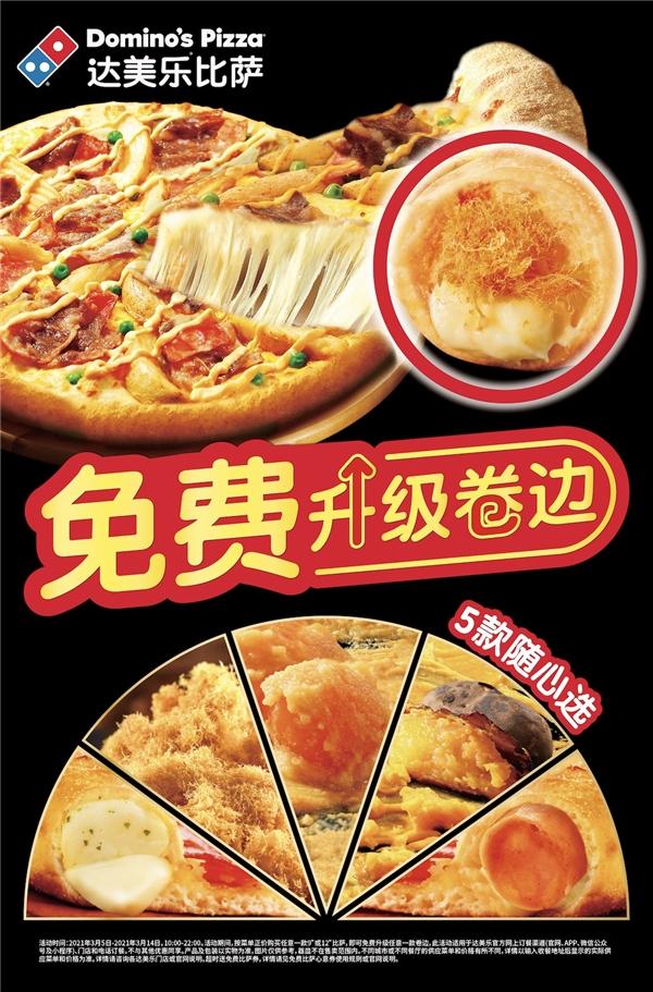 """达美乐比萨免费升级卷边 更有多款灵魂烤串尝鲜 """"38女神节套餐""""最多省49元"""