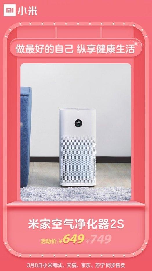 全场最高24期免息 米家空气净化器让她做更好自己