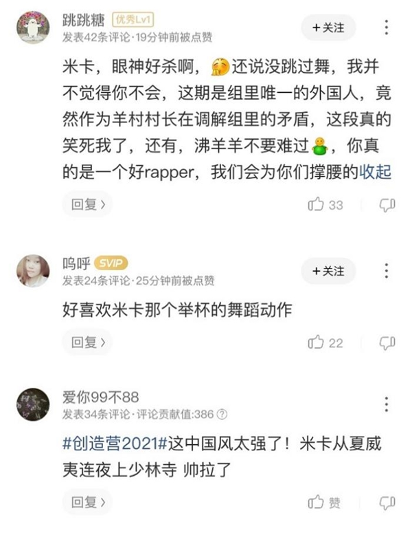 《创造营2021》一公音频登陆酷狗 米卡中国风舞台引爆话题