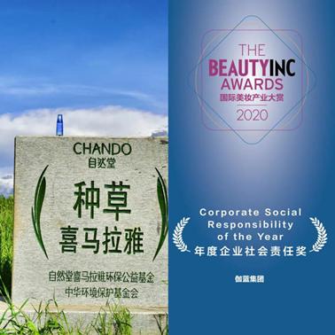 """第二届国际美妆产业""""金球奖""""伽蓝载誉而归,荣获双奖"""