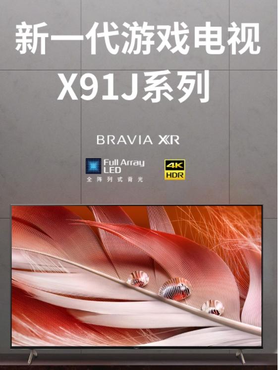京东联合索尼独家定制X91J游戏电视 携手开拓游戏领域新蓝海