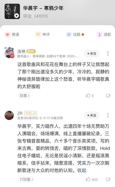 《王牌对王牌》华晨宇演绎首支摇滚曲 《寒鸦少年》即将上线酷狗