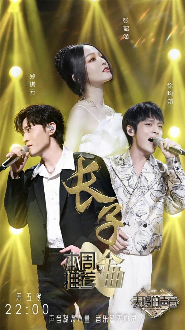 《天赐的声音2》第三阶段音频上线酷狗 张韶涵唱哭丁太昇