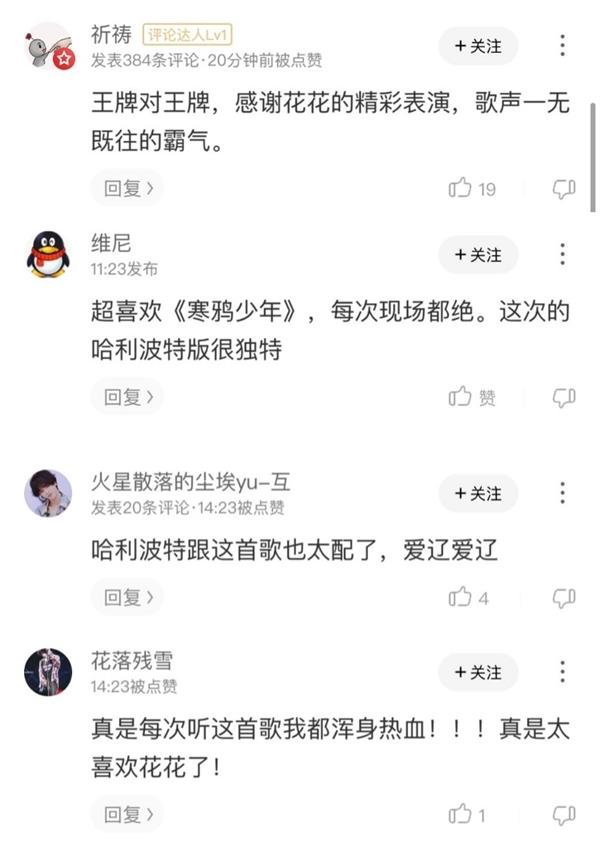 华晨宇用哈利波特主题曲改编《寒鸦少年》 正版音频已上线酷狗