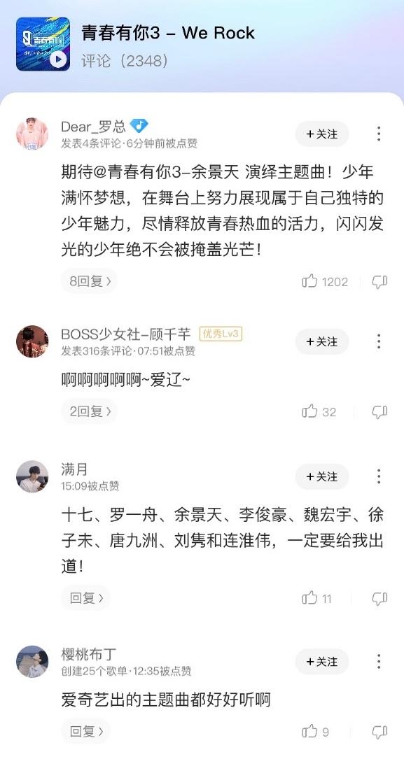 """《青春有你3》""""我想""""舞台上线 余景天卫冕酷狗专区冠军"""