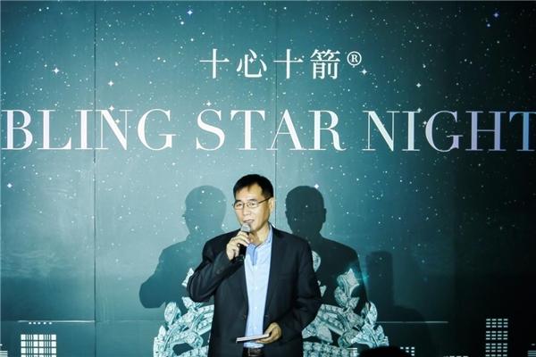 ITEN®十心十箭®BLING STAR追光之夜春季暨新品发布秀璀璨收官