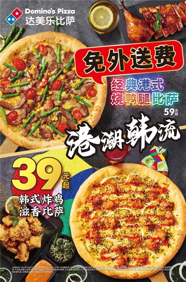 港潮和韩流攻击!多米诺新出的两个披萨 一个口味最低的从39元起 一个免费送外卖