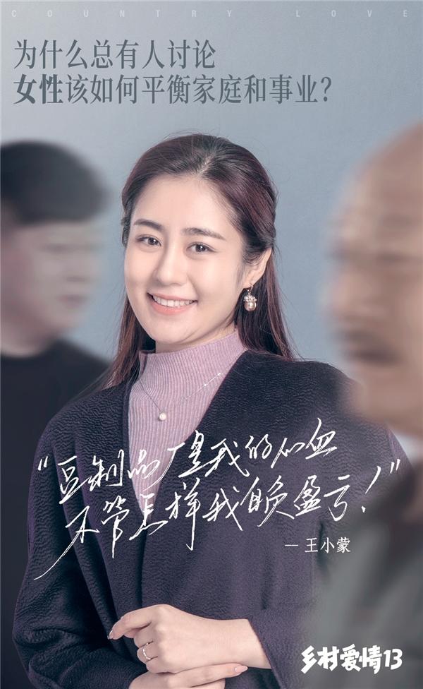 """《乡村爱情13》""""脱土入潮"""",盲盒引领""""物料成功学"""""""