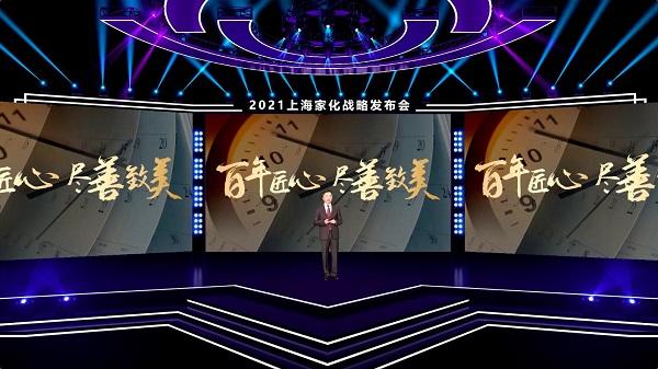 为了美国 为了未来 上海家化召开2021战略会议