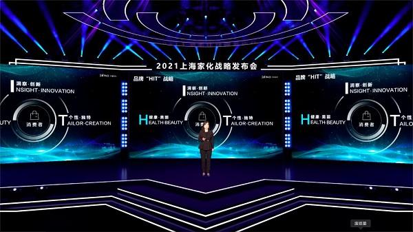致美·致未来 上海家化举办2021战略发布会