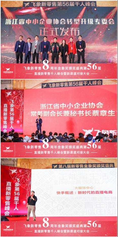 飞翔8周年庆典暨第56届新零售生活峰会圆满落幕 100余家机构和个人获奖15项