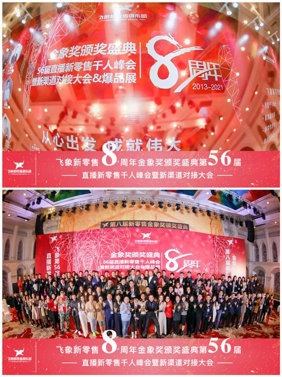 飞象8周年庆典暨第56届直播新零售峰会圆满落幕,100多家机构和个人摘得15个奖项