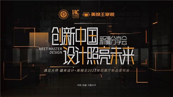 创新中国——设计照亮未来新疆分享会将被震撼