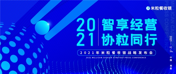 2021年米粒餐收银战略发布会将于3月26日在南昌举行