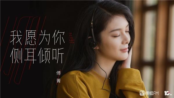 十周年整装再出发,蜻蜓FM主题曲MV全网温情上线