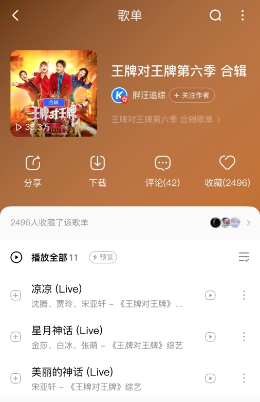 《王牌对王牌》汪峰华晨宇将联合演出摇滚歌曲和音频锁酷狗