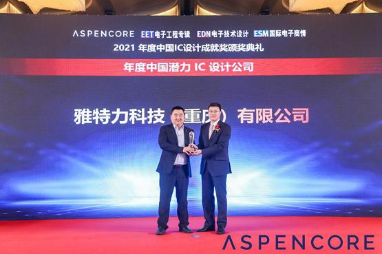 雅特力荣获中国潜力 IC 设计公司奖