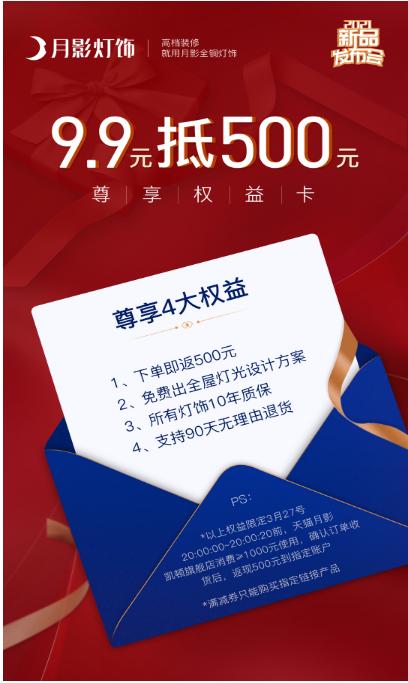 佟丽娅空降月影家居直播间,9.9元即可尊享4大超值权益!