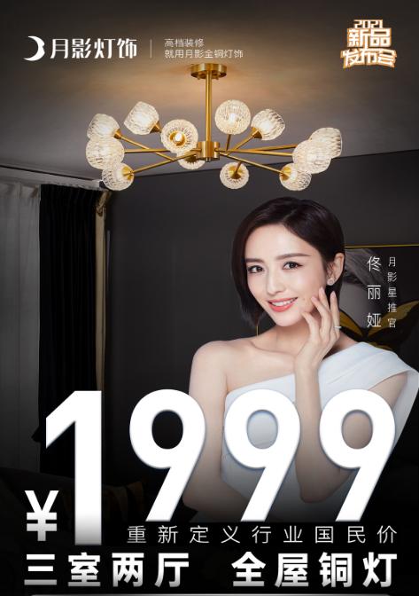 3月27日佟丽娅现场预览月影之家超级穗夜!
