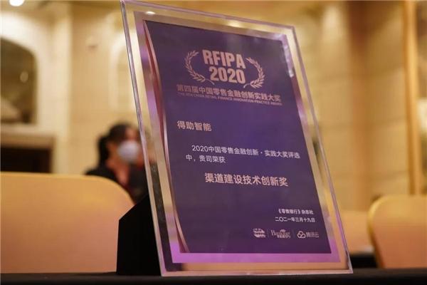 """得助智能荣膺""""2020第四届中国零售金融创新实践""""大奖"""