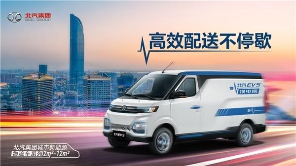 """正向研发+换电技术,北汽EV5如何打出新能源物流""""王炸"""""""