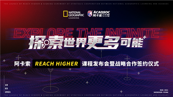 将世界带入中国学生的课堂 acaso和美国国家地理学习进一步构建高质量的内容
