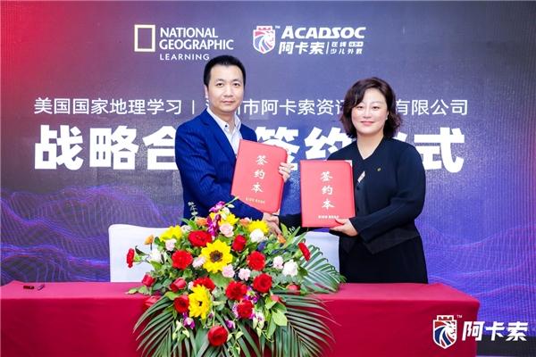 将世界带入中国学生课堂 阿卡索与美国国家地理学习再进一步构建优质内容