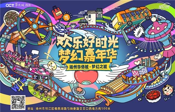 """""""微缩版""""梦幻之城来了!泰州、镇江、南京三城朋友可率先体验"""