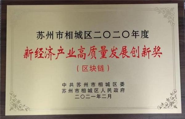 牛年开门红!苏州域乎荣膺相城区2020年度高质量发展创新奖