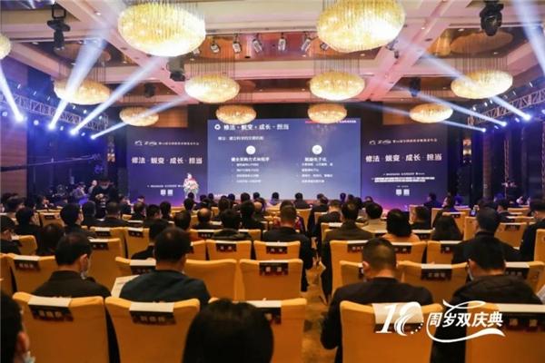 全国政府采购征集年会在北京召开 引领未来 双喜临门