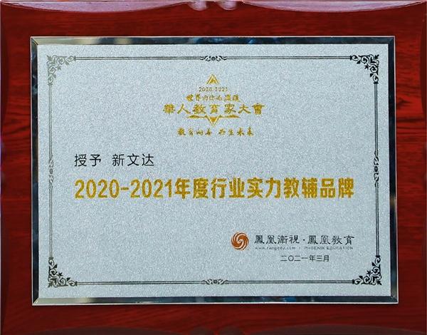 """新文达获凤凰教育""""2020-2021年度行业实力教辅品牌""""奖"""